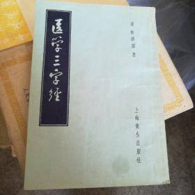 医学三字经