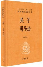 吴子 司马法(中华经典名著全本全注全译)