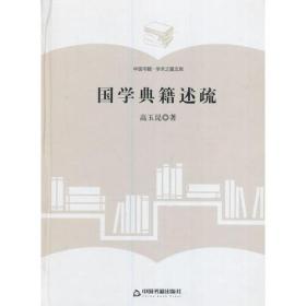 国学典籍述松
