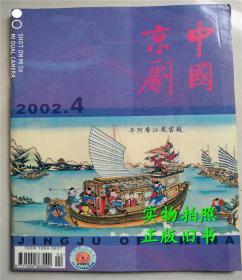 中国京剧2002年第4期(满包邮)