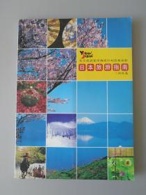 日本旅游指南 (初级篇)