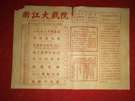 1953年,浙江大戏院戏单一份——片名:1952年国庆节、草泽英烈传、八一运动大会等