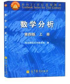 数学分析 第四版(上 下册)华东师范 高等教育9787040295665