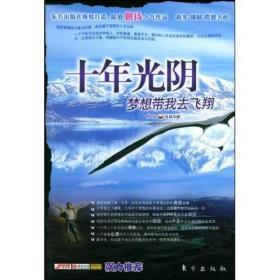 十年光阴:梦想带我去飞翔