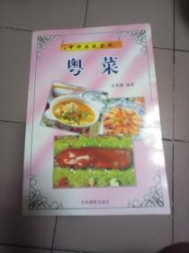 中华名菜荟萃--粤菜 26