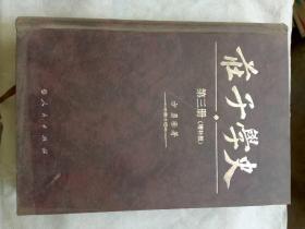 庄子学史 第三册(增补版)