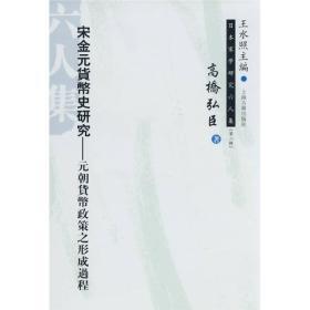 宋金元朝货币史研究:元朝货币政策之形成过程