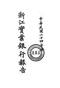 【复印件】浙江实业银行报告-1935年事-1949年版-
