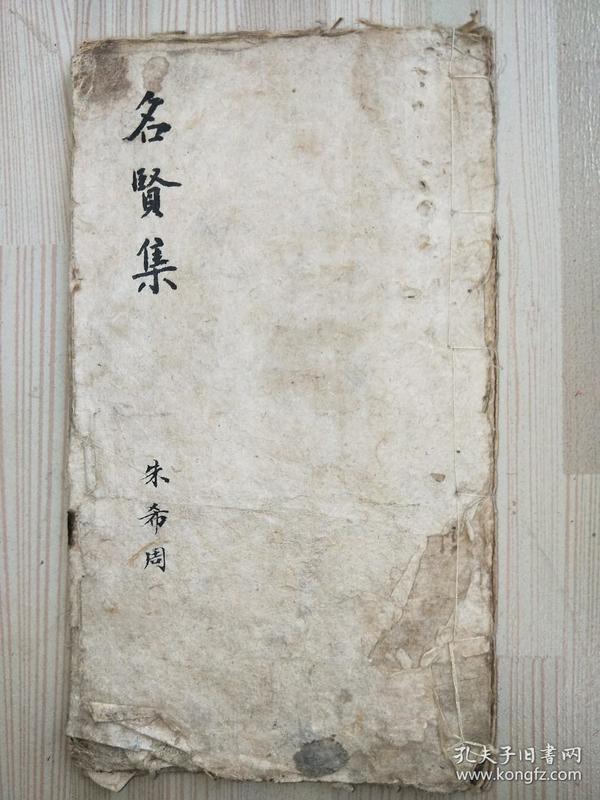 458明代状元【朱希周】手写稿本【明贤集】一册全