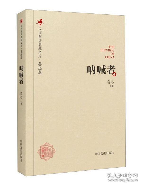 民国演讲典藏文库(鲁迅卷) 呐喊着