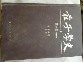 庄子学史 第六册(增补版)