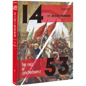 1453——君士坦丁堡的陷落(全新修订版)