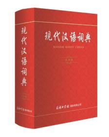 现代汉语词典(实用版)