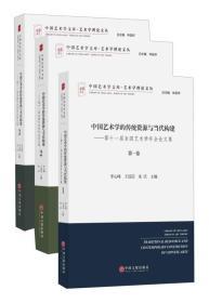 中国艺术学的传统资源与当代构建 第十一届全国艺术学年会论文集(第一卷 套装共3册)/艺术学理论文丛