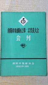 《南阳市集邮协会第一次代表会刊》1983年..16开.200元.