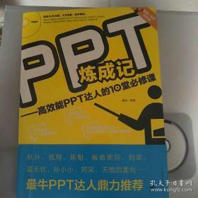 PPT炼成记:高效能PPT达人的10堂必修课