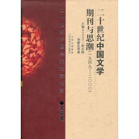 二十世纪中国学术论辩书系:二十世纪中国文学期刊与思潮(1949-2