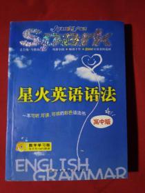 星火英语语法(高中版)(有光盘)