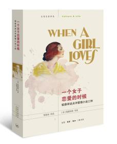 一个女子恋爱的时候:韬奋译述点评爱情小说三种