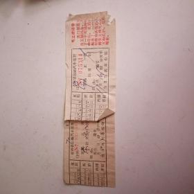 有毛主席语录的车票两张。