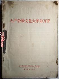 无产阶级文化大革命万岁!毛泽东思想万岁!在毛泽东思想的道路上胜利前进!