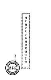 【复印件】河北省立女子师范学院现行章程-1934年版-