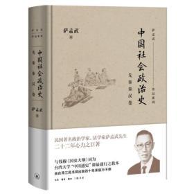S中国社会政治史·先秦秦汉卷
