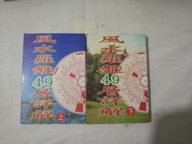 风水罗盘49层详解(上下两册)