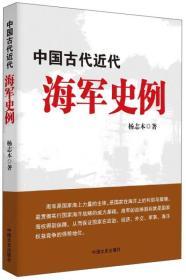 中国古代近代海军史例