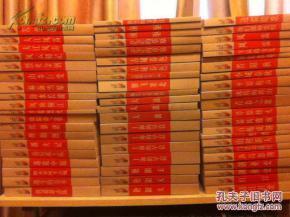 中国当代长篇小说藏本  共50种68本