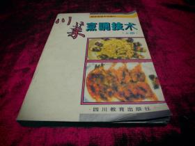 川菜烹调技术上册 职业技术教材