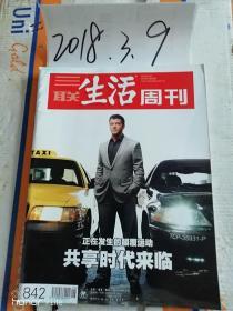 三联生活周刊2015年26期