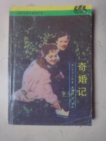 世界文学名著普及本《奇婚记》(全译本)