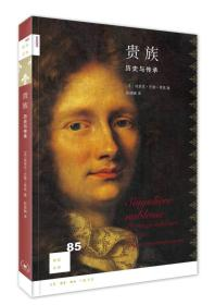 新知文库85:贵族
