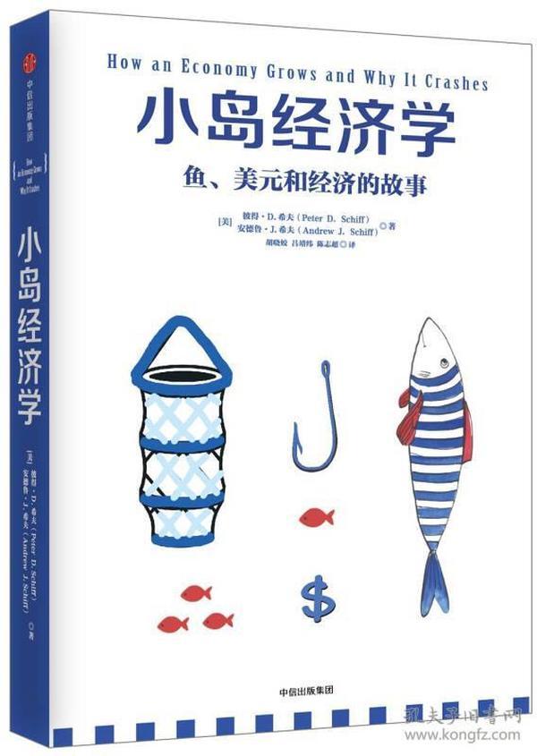 小岛经济学:鱼、美元和经济的故事 彼得.D.希夫 安德鲁.J.希夫 著