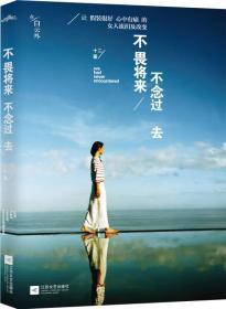 不畏将来 不念过去 十二 江苏文艺出版社 9787539961835