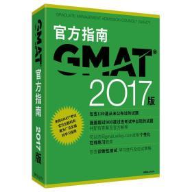 新东方 2017 GMAT官方指南(综合)