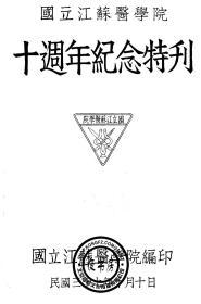国立江苏医学院十周年纪念特刊-1948年版-(复印本)