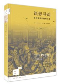 新知文库86·纸影寻踪:旷世发明的传奇之旅