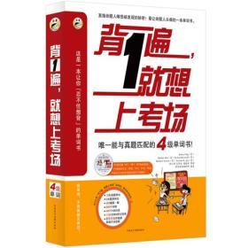 背1遍,就想上考场:唯一能与真题匹配的4级单词书!(附同步1MP3光盘)(英语考试、英语学习精品用书)—昂秀外语