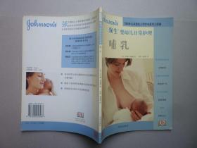 哺乳(强生婴幼儿日常护理)