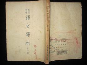 语文课本第一册