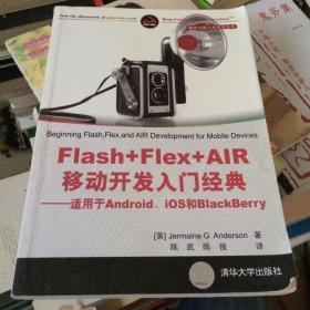 移动与嵌入式开发技术·Flash+Flex+AIR移动开发入门经典:适用于Android、iOS和BlackBerry