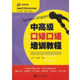 中高级口译口语培训教程