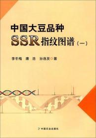 中国大豆品种SSR指纹图谱(1)