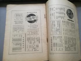 东方杂志 第三十二卷 第十五号 民国24年