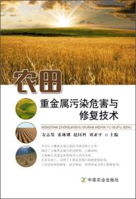 农田重金属污染危害与修复技术