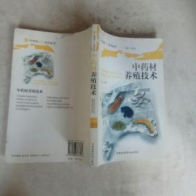 中药材养殖技术