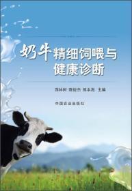 奶牛精细饲喂与健康诊断