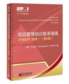 #项目管理知识体系指南(PMBOK指南)(第5版)